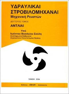 Idravlike-Strovilomixane Β-An