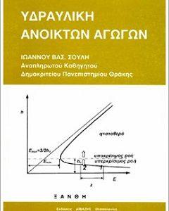 Idravliki-anixton-agogon289