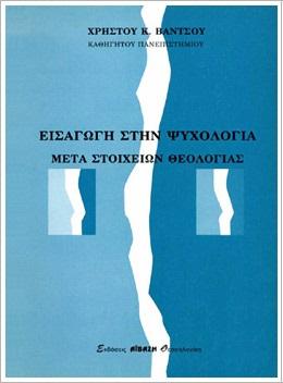 Isagogi-stin-psixologia283