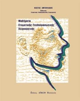 Mathimata gnathoprosopikis 12 curves eikona