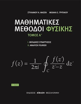 Mathimatikes methodi eikona
