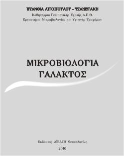 Mikroviologia Galaktos curves3