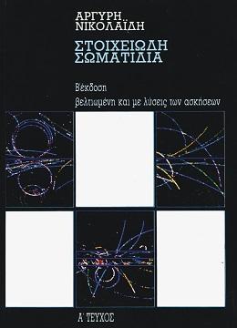 STIXIODI SOMATIDIA II