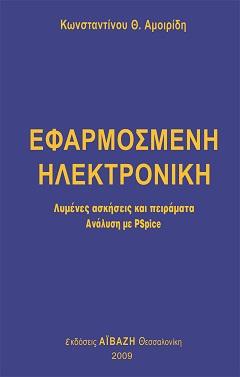 AMOIRIDIS EFAR ILEKTRONIKI