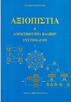 AXIOPISTIA EXOF2