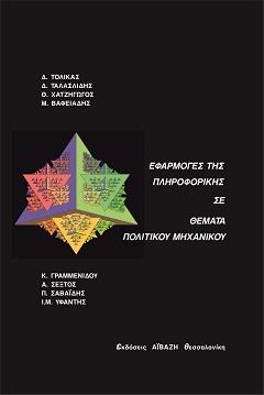 EFARMOGES PLIROFORIKIS