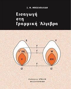 Eisagogi stiGrammiki Algevra curves