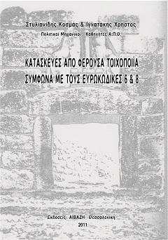 Kataskeves tixopoiias curves ΕΙΚΟΝΑ