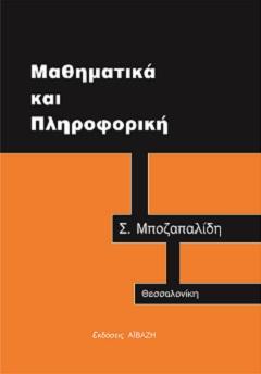 MATHIMATIKA KAI PLIROFORIKI