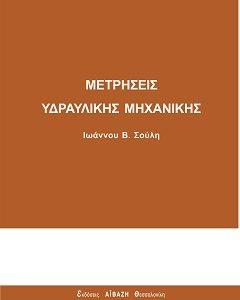 METRISIS IDRAVLIKIS MIXANIKIS