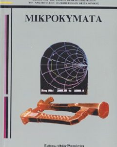 MIKROKIMATA EXOF X