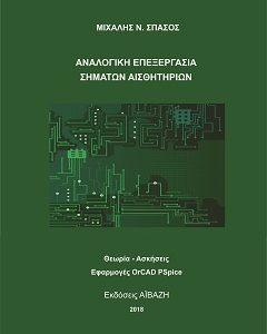ANALOGIKI EPEXERGASIA SIMARON AISTHITIRION SPASOS NEW BOOK